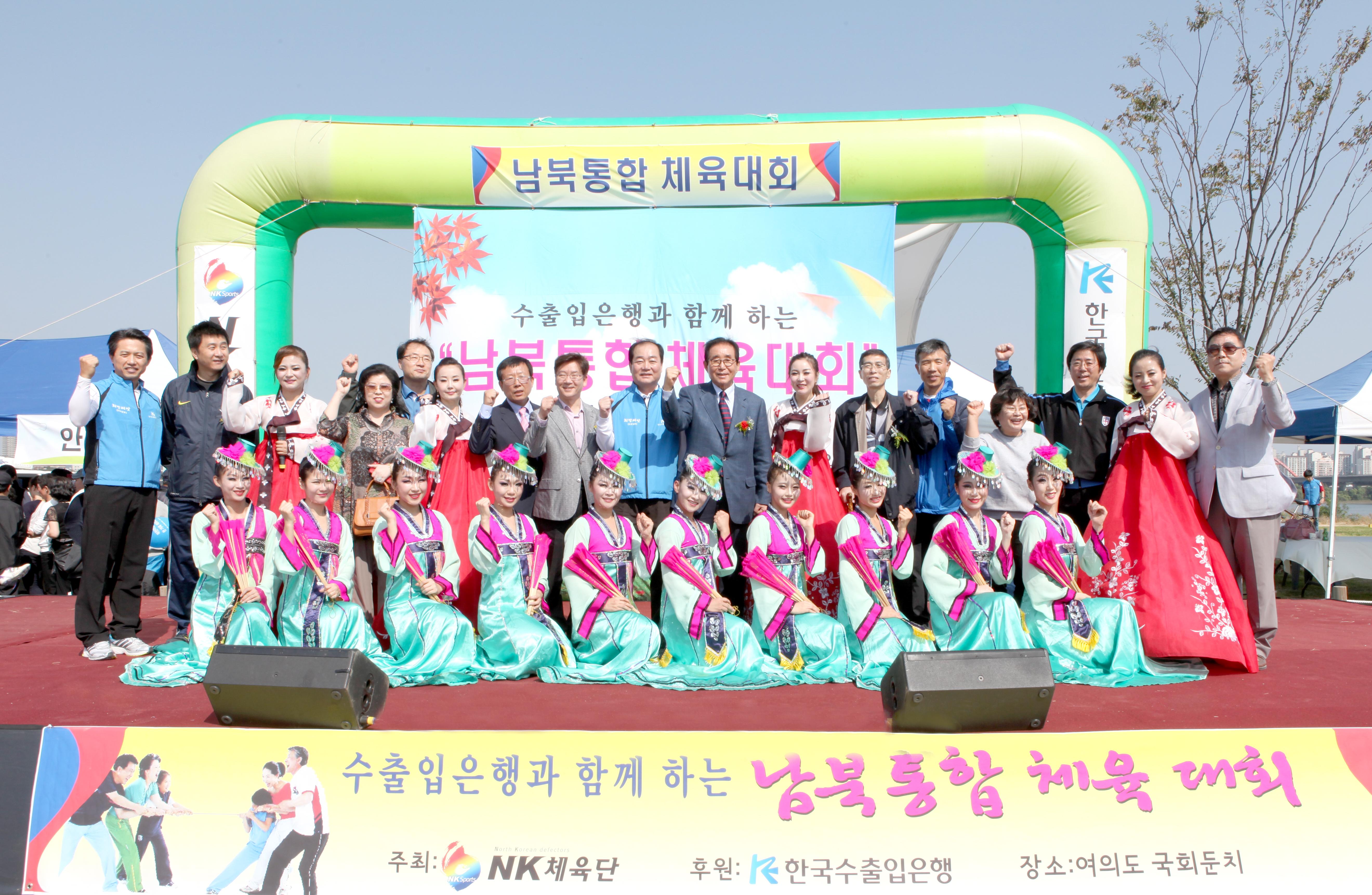 남북통합체육대회 단체사진.jpg
